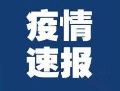 1月19日黑龙江疫情最新消息 黑龙江新增27例确诊43例无症状