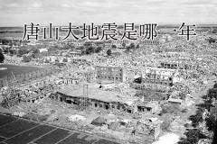 唐山大地震是哪一年