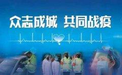 1月19日中国疫情最新消息 31省本土106例其中河北35例