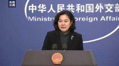 中方制裁涉台表现恶劣的美方官员