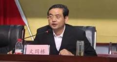 青海原副省长文国栋被逮捕