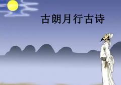 古朗月行古诗(古朗月行全篇翻译)