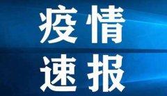 中国疫情最新消息:31省新增11例确诊 均为境外输入