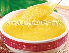 小米粥怎么煮好吃又营养