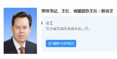 武汉市长职务调整 4位武汉市原市长的下一站