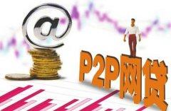 国家批准的23家p2p名单
