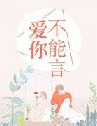 傅慎言沈姝全文免费阅读爱你不能言第350章