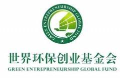 世界环保创业基金会