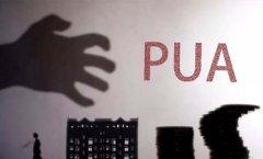 pua男是什么意思(pua男的五大特征)