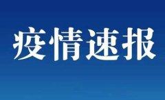 5月1日中国疫情最新消息 31省份新增15例确诊均为境外输入