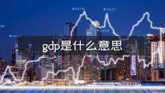 gdp是什么意思