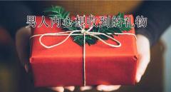 男人内心想收到的礼物(告诉你送男人什么礼物最好)
