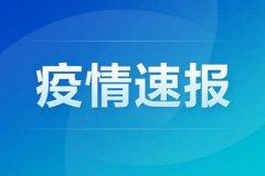 3月9日中国疫情最新消息 31省区市本土零新增