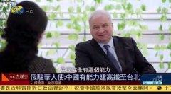 俄驻华大使说愿坐高铁去台湾看看
