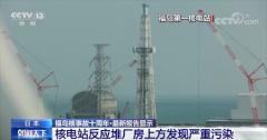 福岛核电站厂房上方发现严重污染
