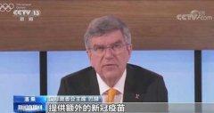巴赫感谢中国奥委会提供新冠疫苗