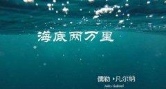 海底两万里读后感(精选优秀篇)