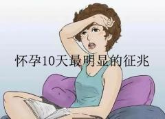 怀孕10天最明显的征兆