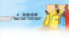 孙权劝学原文翻译