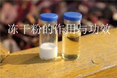 冻干粉的作用与功效