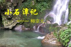 小石潭记原文及翻译