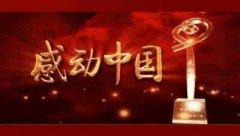 感动中国十大人物2020