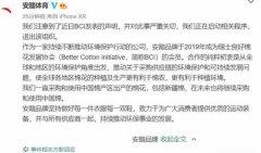 安踏宣布退出BCI组织