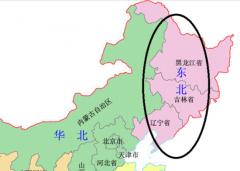东北三省是哪三省(东三省总称介绍)