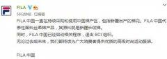FILA中国宣布退出BCI组织