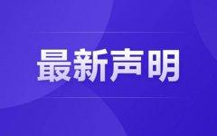 新疆就美英加无理制裁发表声明