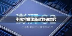 小米将推出新款自研芯片