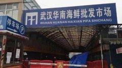华南海鲜市场动物制品未发现阳性