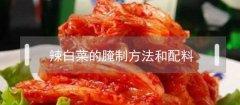 辣白菜的腌制方法和配料