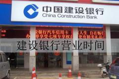 建设银行营业时间(建设银行的上班时间)