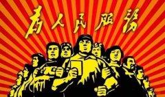 中国共产党的宗旨