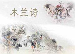 木兰诗原文及翻译