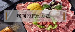 烤肉的腌制方法