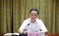 云南瑞丽市委书记被撤职