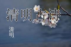 清明古诗(关于清明节的诗)
