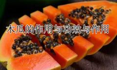 木瓜的作用与功效与作用