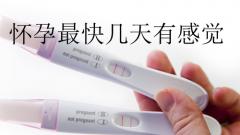 怀孕最快几天有感觉