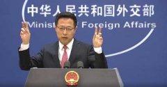 外交部回应美支持核废水入海