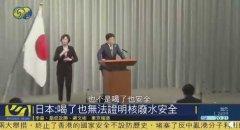 日方:喝核废水不能证明安全