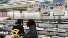 韩国民众拉黑日本海鲜