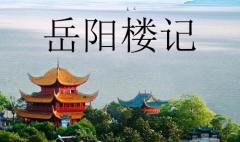 岳阳楼记(岳阳楼记原文及翻译)