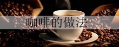咖啡的做法(一分钟学会做咖啡)