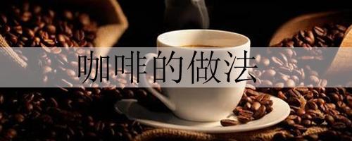 咖啡的做法(一分钟学会做咖啡)【组图】