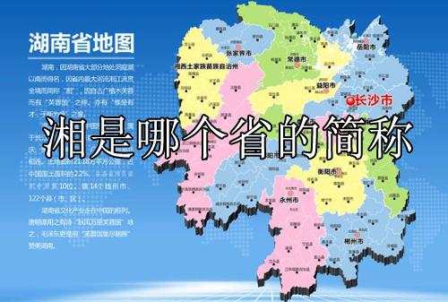 湘是哪个省的简称【图】