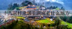 十八洞村隶属于湖南省什么地方