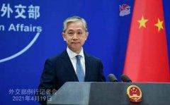 中方再回应美日联合声明涉华内容